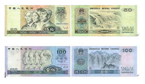 1987年4月25日,国务院颁布了发行第四套人民币的命令,责成中国人民银行自1987年4月27日起,陆续发行第四套人民币。第四套人民币主币有1元、2元、5元、10元、50元和100元6种,辅币有1角、2角和5角3种,主辅币共9种。