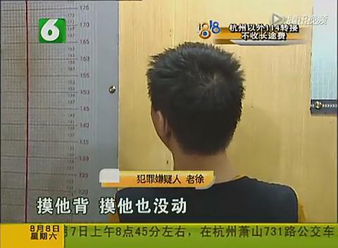 据了解,老徐今年42岁,已经结婚生子,在杭州一家服装厂工作。因为涉嫌猥亵他人,老徐正在接受彭埠派出所的调查处理。