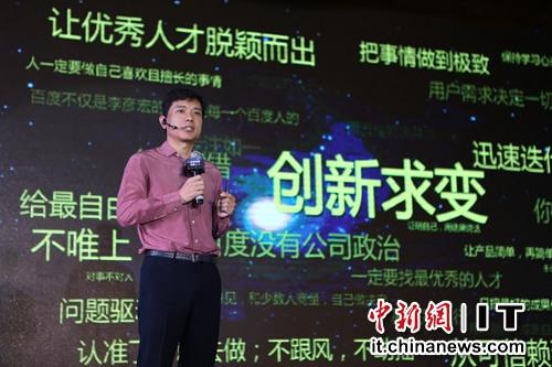 百度公司创始人、董事长兼CEO李彦宏