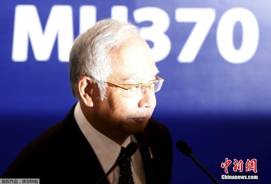 马来西亚总理纳吉布8月6日凌晨在吉隆坡确认,7月29日在法属留尼汪岛发现的飞机残骸来自2014年3月8日失联的马航MH370航班。纳吉布在6日凌晨2点召开的临时记者会上表示,国际专家小组已经有足够的物证,证明法属留尼汪岛发现的飞机残骸来自马航MH370航班。