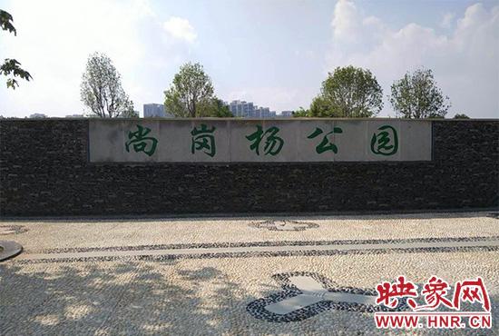 尚岗杨公园大门