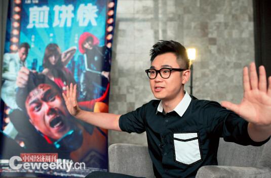 大鹏认为《煎饼侠》能成功的主要原因,是成功把之前他的网络剧《�潘磕惺俊返氖苤谧�化为了这部电影的受众。《中国经济周刊》记者 肖翊 摄