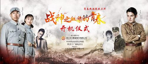 《战神之血染的青春》海报