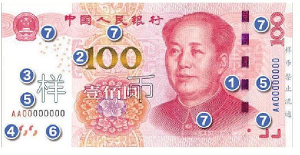 一百元人民币图片_我有半张一百元 可以去银行换多少钱?-我有一张100元人民币,但 ...