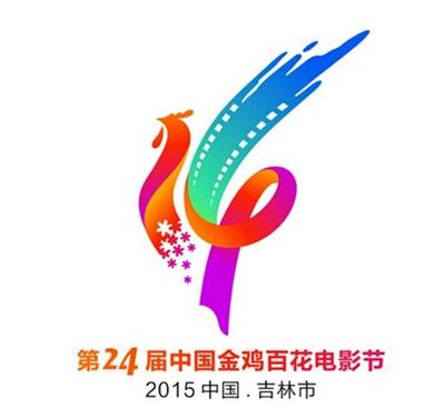 21届金鸡百花电影节_中国金鸡百花电影节