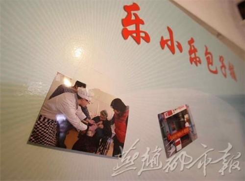 墙上贴着乐小乐包子铺一些公益活动的照片