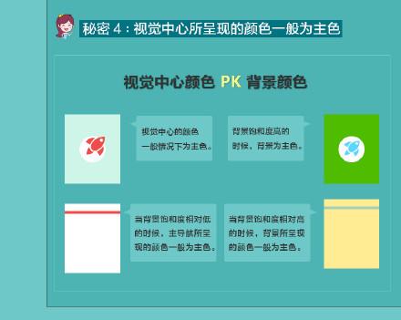 三色搭配_南京ui设计之三色搭配原则