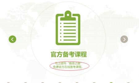 2015年雅思报名官网雅思报名流程