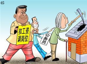 公职人员_工资改革:2015中国年轻公职人员薪资调整