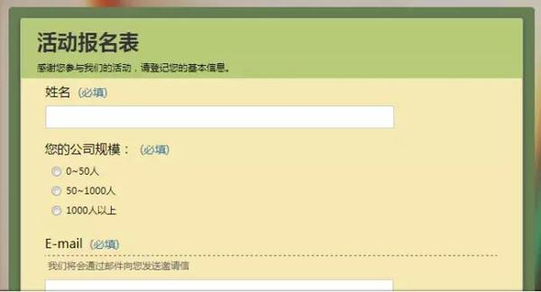 搜狐快站接入麦客表单插件,简单好用