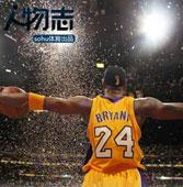 人物志-科比 篮球情人