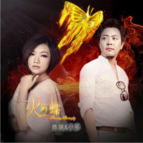 陈瑞 小多新歌 火与蝶 演绎扑火如蝶的爱情