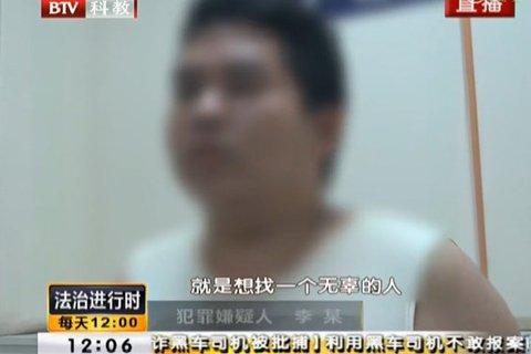 杀戮中传失联女生嫌犯李斯达:想找个无辜的人宣泄