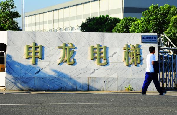 江苏省姑苏汾湖高新技能工业开辟区内的申龙电梯株式会社。 CFP 图