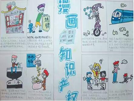 河教学法学院抄报知识产权v教学手开展宣展年级师大一小学工作计划图片