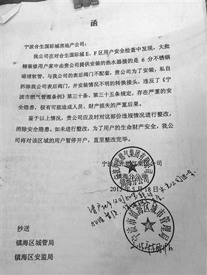 燃气公司曾对房产商发函需要整改 记者 陈嫣然 摄