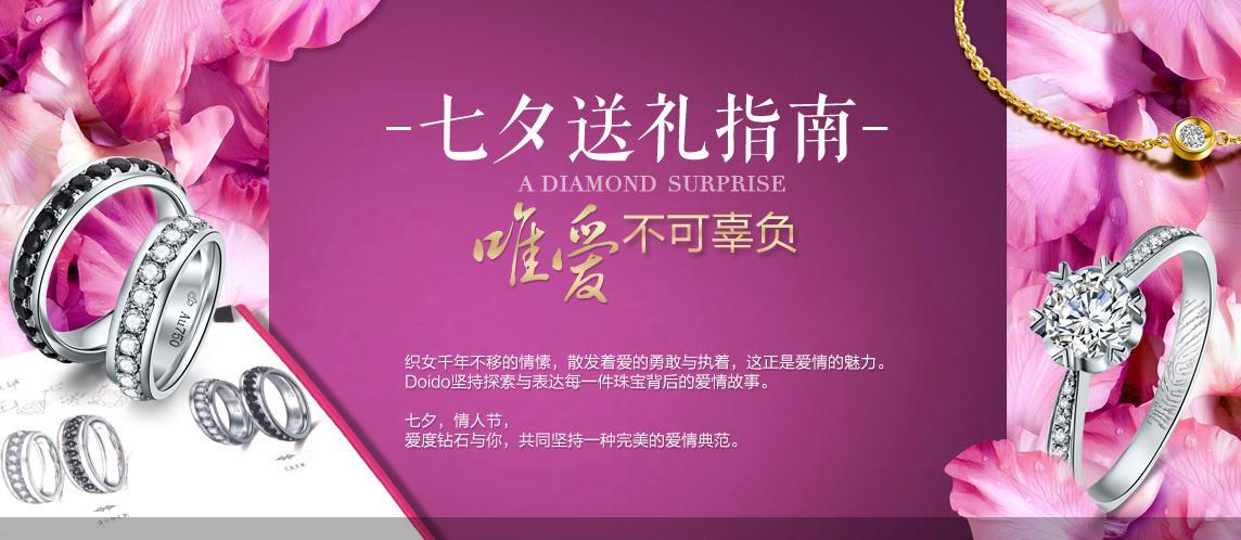 珠宝以其唯一与珍贵,素来是最能寄托和表达情思的礼物。在这浪漫的节日前夕,爱度钻石精心挑选各类钻石首饰,在这个七夕,与您共同坚持一种完美的爱情典范。