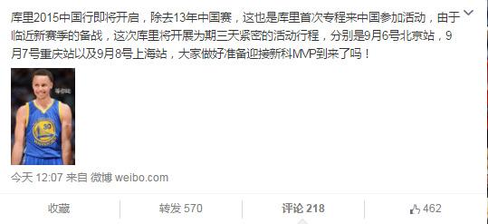 UA代言人史蒂芬 库里开启2015中国