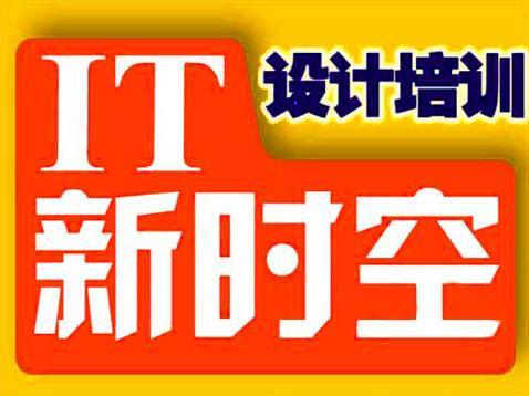武汉IT新时空平面设计培训班_设计薪资冲击8K板书就业穷人的图片