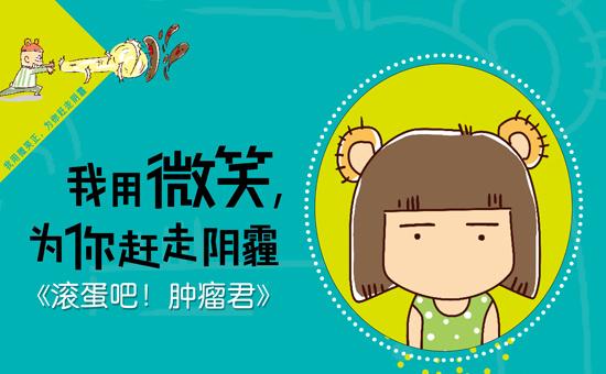 动漫 卡通 漫画 头像 550_340