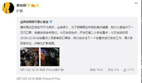 黄晓明Baby为津市民发口罩 捐献物资已抵达前线