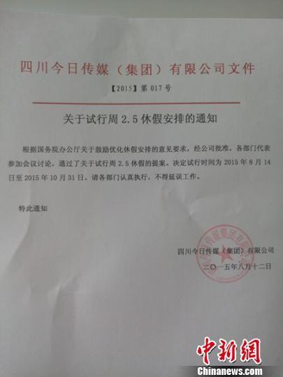 四川一家公司贴出告示试行2.5天休假制度。 胡敏 摄