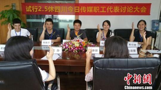 员工代表大会讨论2.5天休假制度。 冯雪 摄