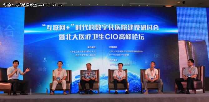 图1:中国卫生信息学会常务副会长、国家卫生计生委统计信息中心主任孟群