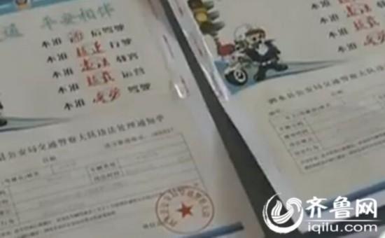 这四张卡片实际上是4张罚单,张张都写着吕大爷的名,违章的车派司是鲁J94113,违章的所在是在泗水县。