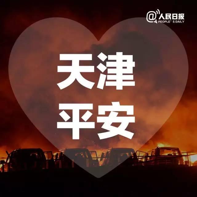 8月12日晚,天津滨海新区危险品仓库发生爆炸事故。这一声巨响让全国人民的目光聚焦天津。