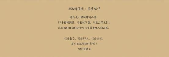 在8月11日举行的ZUK新品上市发布会上,ZUK手机CEO常程在发布会结束时,饱含深情热泪盈眶地念出了上述这段文字<b
