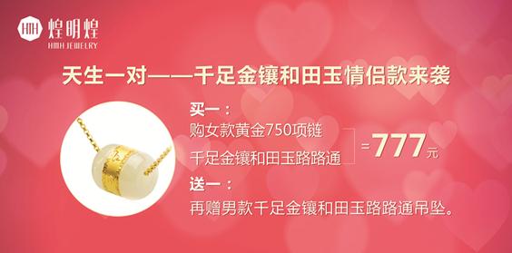 七夕—煌明煌珠宝邀您穿越神话,拍靓照赢美钻!