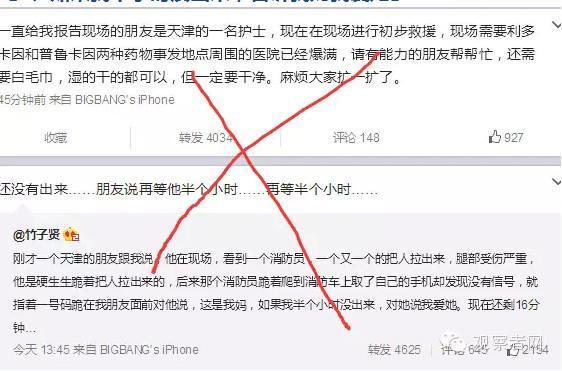 辟谣: 这篇微博的始发者@竹子贤,称自己的朋友是护士,在爆炸现场。事实是,假的。当事人目前已将微博清空。