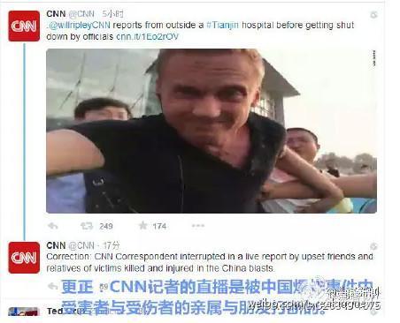 """辟谣: CNN在""""推特""""上就此传言进行澄清,表示直播中断的原因是,记者与在爆炸中受伤、死亡的受害者的朋友与亲属发生冲突所致。"""