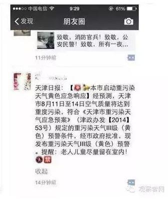 辟谣: 有网友误以为,此次重污染天气黄色应急响应与爆炸有关。其实这是天津日报本月11日发布的消息,与此次爆炸事件并无关联。