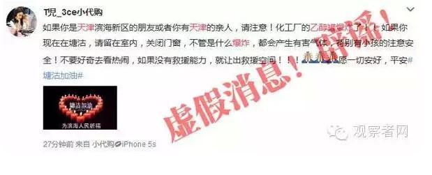 天津港爆炸事故最新信息汇总 11个传闻不实