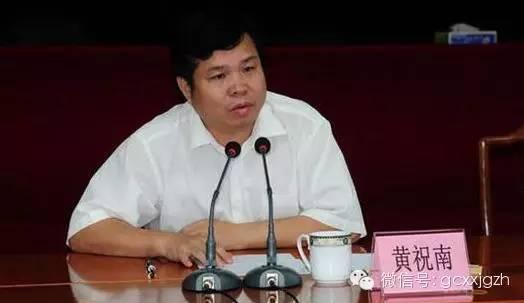 广东惠东县原县委常委、统战部长黄祝南