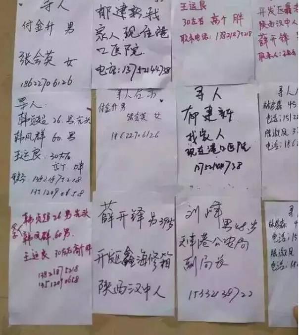 天津港公安局副局长等警察失联