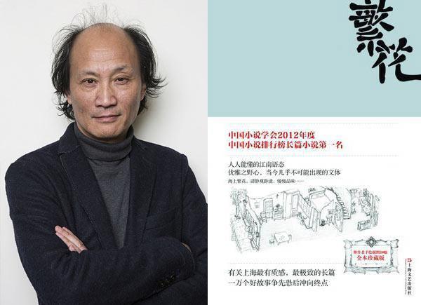 金宇澄与获奖作品《繁花》
