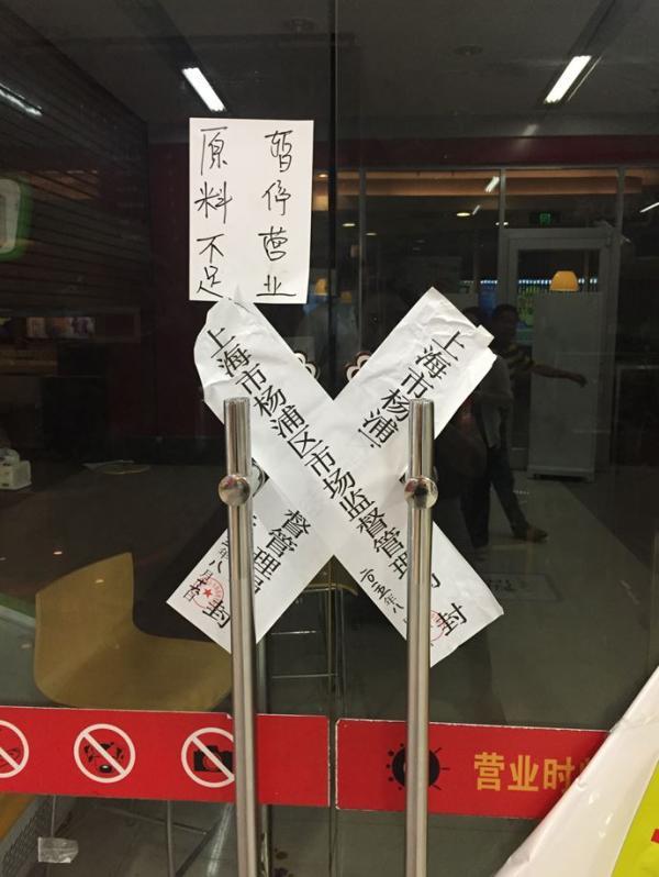 """在杨浦区市场监督管理局的封条旁边,也被店家贴上了""""原料不足,暂停营业""""字样,网友质疑店家是否想要遮掩被查封的事实。"""