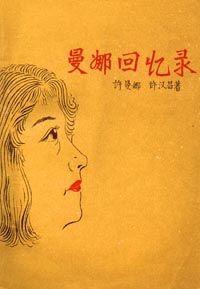 《少女之心》,又名《曼娜回忆录》(资料图)