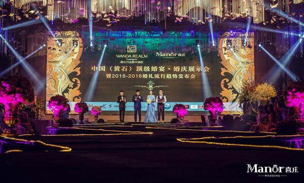武汉喜庄婚礼中国(黄石)顶级婚宴·婚庆展示会圆满落幕