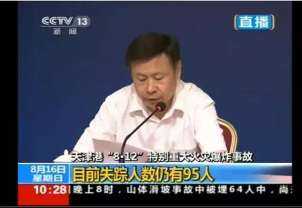 2015年8月12日23:30左右,位于天津滨海新区塘沽开发区的天津东疆保税港区瑞海国际物流有限公司所属危险品仓库发生爆炸。