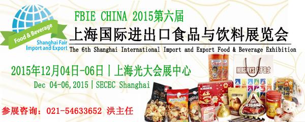 2015上海国际进出口食品饮料展览会于12月开