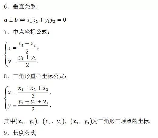 离散数学总结_高中数学所有公式大总结,为孩子收藏吧