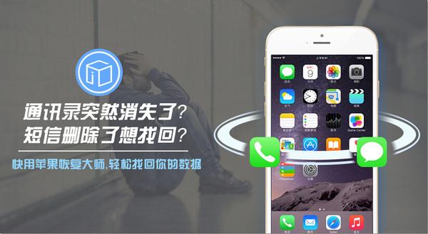 iphone刷机后数据恢复