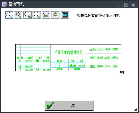 CADv机械机械:软件图幅快速设置与创建cad管技巧布图片