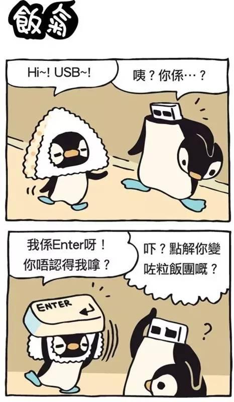 超盏鬼粤语漫画,无厘头得又可爱!米二龙族漫画图片