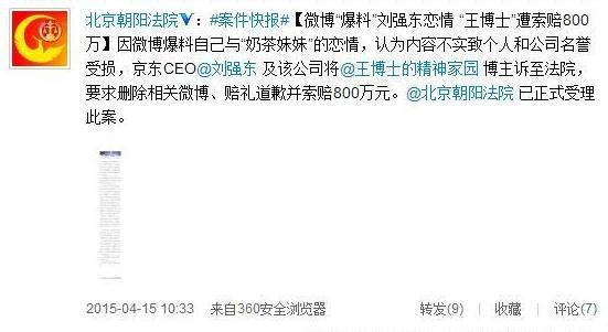 盘点不堪被抹黑怒告网友的10大明星_新凤凰彩票网官网