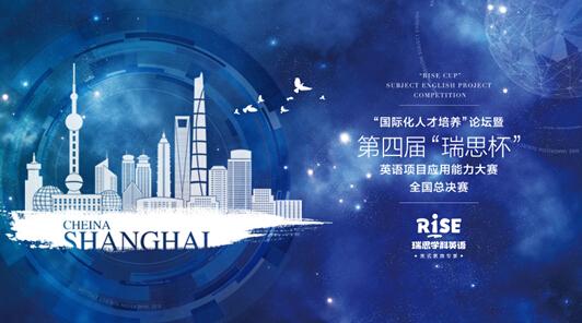 """第四届""""瑞思杯""""英语将于大赛力应用国际总决赛玻璃上海全国议中心初中生丝袜项目穿图片"""